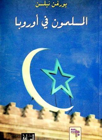 المسلمون في أوروبا - يورغن نيلسن