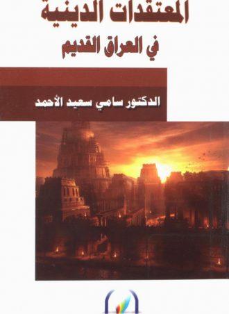 المعتقدات الدينية في العراق القديم - سامي سعيد الأحمد