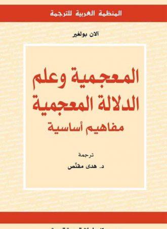 المعجمية وعلم الدلالة المعجمي - مفاهيم أساسية - آلان بولغير