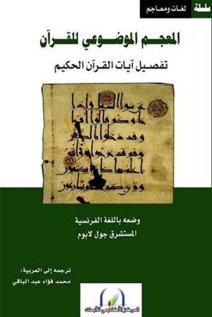 المعجم الموضوعي للقرآن - تفصيل آيات القرآن الكريم