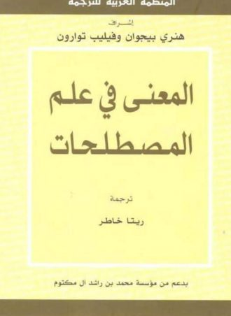 المعنى في علم المصطلحات - هنري بيجوان وفيليب توارون