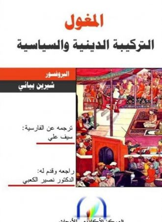 المغول: التركيبة الدينية والسياسية