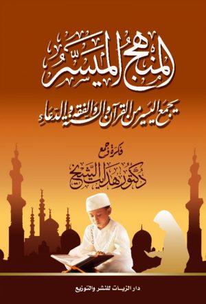 المنهج الميسر: يجمع اليسير من القرآن والسنة والفقة والدعاء