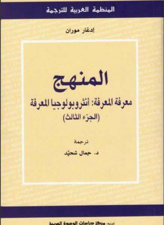 المنهج - معرفة المعرفة: أنثروبولوجيا المعرفة الجزء الثالث - إدغار موران