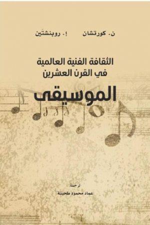 الثقافة الفنية العالمية في القرن العشرين: الموسيقى