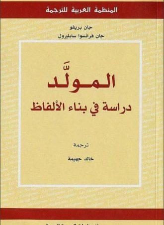 المولد - دراسة في بناء الألفاظ - جان بريفو، جان فرانسوا سابلير