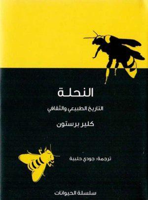 النحلة - كلير بريستون
