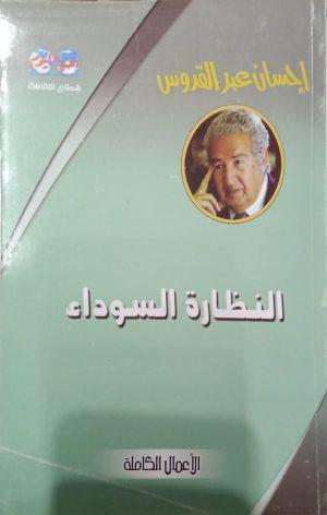 النظارة السوداء - إحسان عبد القدوس