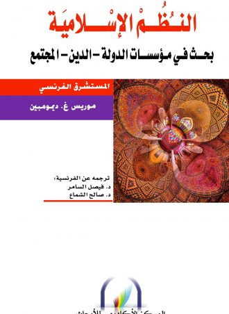 النظم الإسلامية: بحث في مؤسسات الدولة - الدين - المجتمع