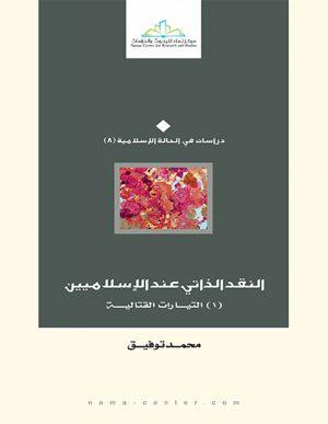 التيارات القتالية (النقد الذاتي عند الإسلاميين #1)