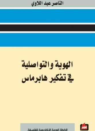 الهوية والتواصلية في تفكير هابرماس - الناصر عبداللاوي