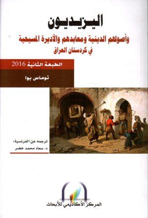 اليزيديون وأصولهم الدينية ومعابدهم والأديرة المسيحية في كردستان العراق
