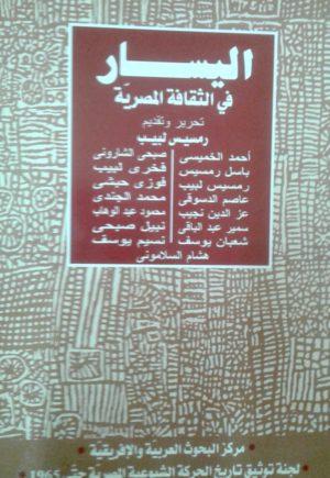 اليسار في الثقافة المصرية