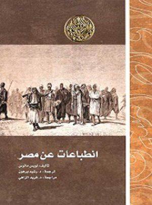 انطباعات عن مصر - لويس مالوس
