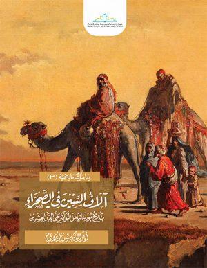 آلاف السنين في الصحراء