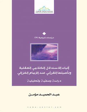 آليات الاستدلال الكلامي العقلية وتأصيلها القرآني عند الإمام الغزالي