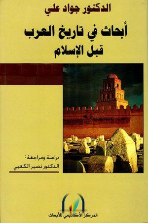 أبحاث في تاريخ العرب قبل الإسلام - جواد علي