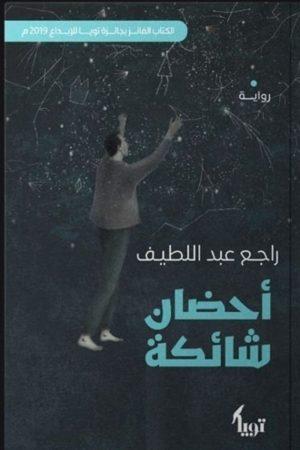 أحضان شائكة - راجع عبد اللطيف