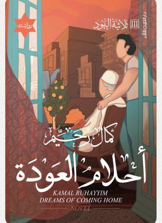 أحلام العودة - كمال رحيم