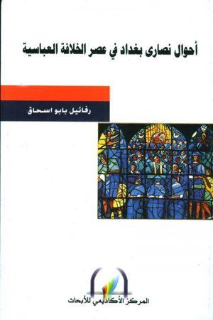 أحوال نصارى بغداد في عصر الخلافة العباسية - رفائيل بابو إسحاق