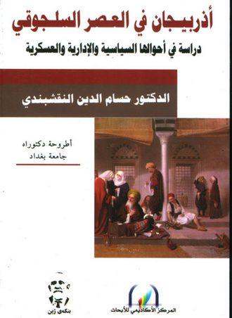 أذربيجان في العصر السلوقي - حسام الدين النقشيندي