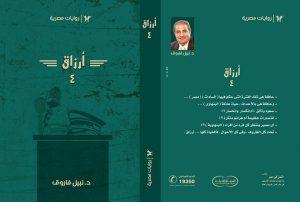 أرزاق الجزء الرابع - نبيل فاروق