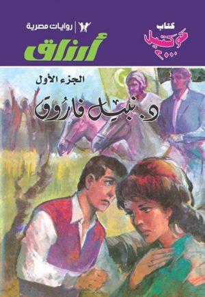 أرزاق الجزء الأول - نبيل فاروق