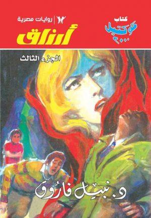 أرزاق الجزء الثالث - نبيل فاروق