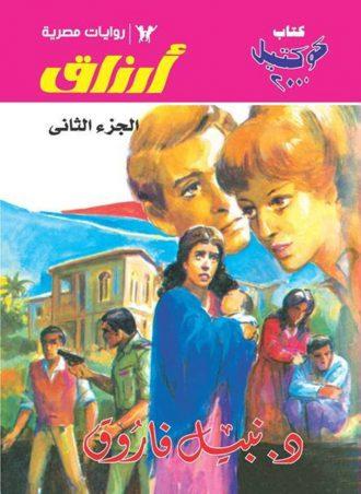 أرزاق الجزء الثاني - نبيل فاروق