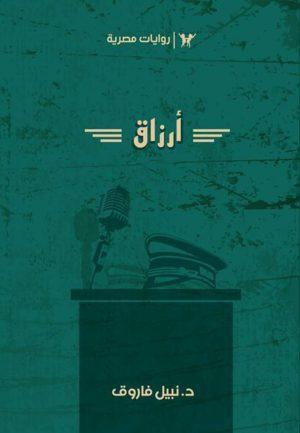أرزاق - نبيل فاروق