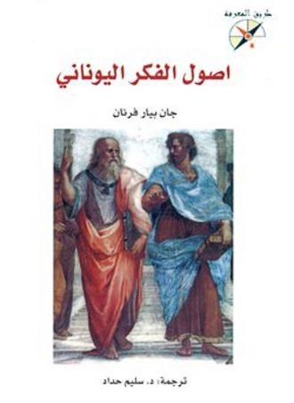 أصول الفكر اليوناني - جان بيار فرنان