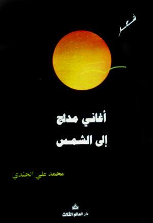 أغاني مدلج إلى الشمس - محمد علي الجندي