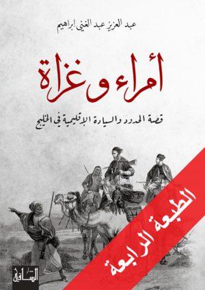 أمراء وغزاة قصة الحدود والسيادة الإقليمية في الخليج - عبد العزيز عبد الغني إبراهيم