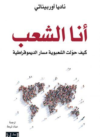 أنا الشعب: كيف حولت الشعبوية مسار الديمقراطية - ناديا أوربيناتي