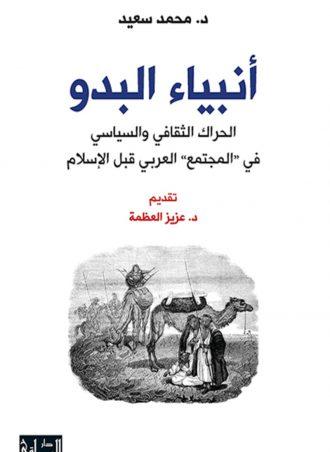 أنبياء البدو الحراك الثقافي والسياسي في المجتمع العربي قبل الإسلام - محمد سعيد