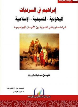 إبراهيم في السرديات: اليهودية - المسيحية - الإسلامية