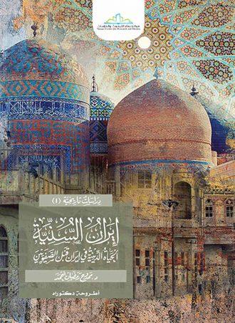 إيران السنية: الحياة الدينية في إيران قبل الصفويين ٧٣٦-٩٠٦هـ/ ١٣٣٥-١٥٠٠م