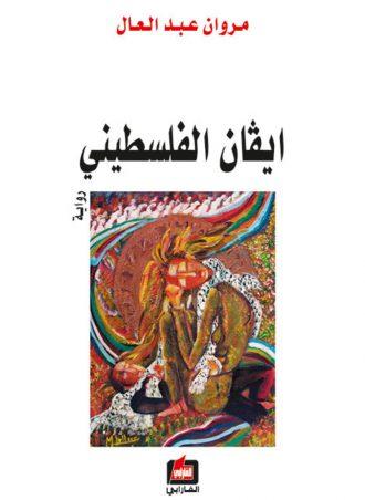 إيفان الفلسطيني - مروان عبد العال