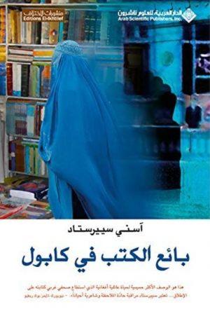 بائع الكتب في كابول - آسني سييرستاد