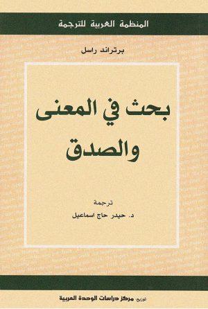 بحث في المعنى والصدق - برتراند راسل