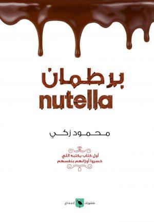 برطمان نوتيلا - محمود زكي