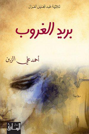 بريد الغروب - أحمد علي الزين