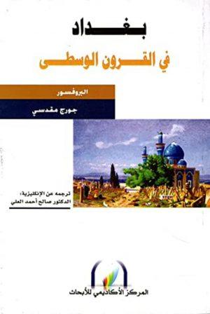 بغداد في القرون الوسطى - جورج مقدسي