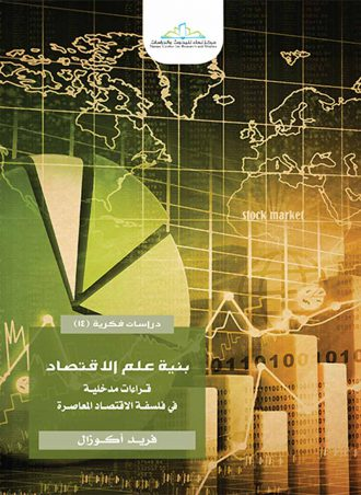 بنية علم الاقتصاد
