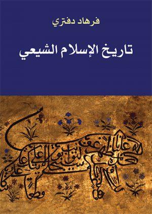 تاريخ الإسلام الشيعي - فرهاد دفتري