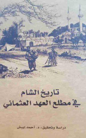 تاريخ الشام في مطلع العهد العثماني