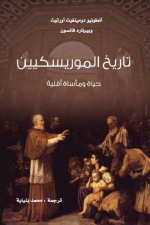 تاريخ الموريسكيين - أنطونيو دومينغيث أورتيث - بيرنارد فانسون