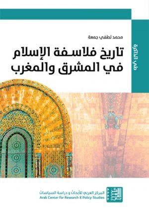 تاريخ فلاسفة الإسلام في المشرق والمغرب - محمد لطفي جمعة