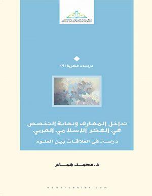 تداخل المعارف ونهاية التخصص في الفكر الإسلامي العربي - دراسة في العلاقات بين العلوم