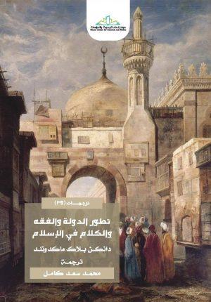 تطور الدولة والفقه والكلام في الإسلام